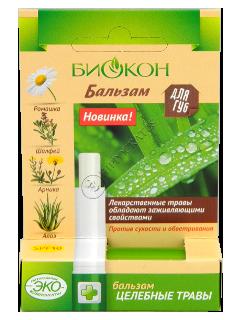 Биокон Бальзам для губ Целебные травы 4,6 г