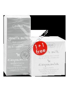 Зиажа Goat`s milk Дневной крем с козьим молоком + крем для глаз