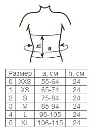 Centura 0012-01 LUX fixare coloanei vertebrale in reg. lombara