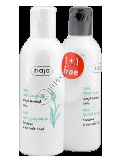 Зиажа Aloe молочко очищающее для сухой и нормальной  200 мл+тоник 200 мл
