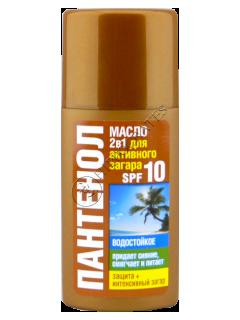 Биокон Солнцезащитная серия  Пантенол SPF 10  масло 2 в 1 для активного загара
