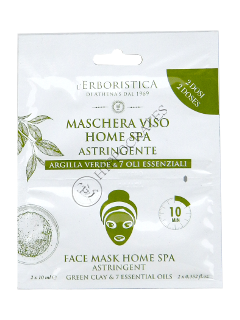 Атенас зеленая глина  маска для лица 2 дозы * 10 мл