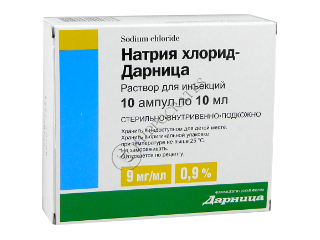 Натрия хлорид (физраствор)